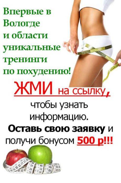 Тренинги по похудению москва
