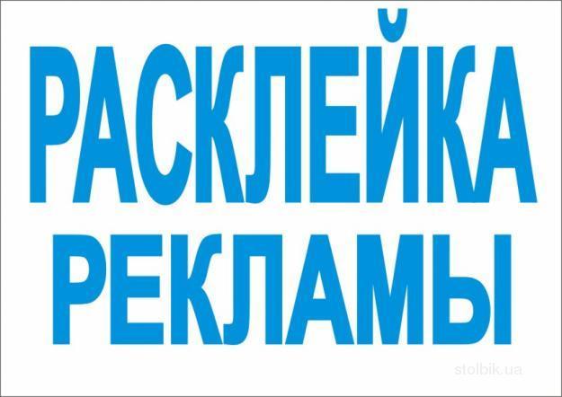 Частные объявления распространю листовки подать бесплатно объявление в газету на автомобиль в омске